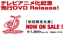 テレビアニメ化記念 先行DVD Release!「ef - a fairy tale of the two.」~prologue~ 【初回限定生産】2007 8/24 ON SALE! \1,890(tax in) GNBA-1279